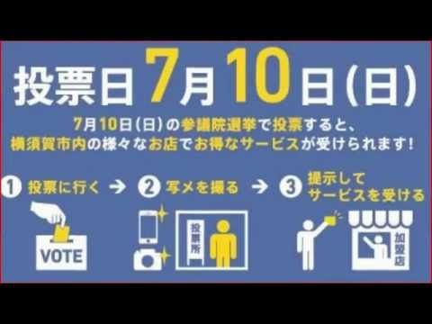 ヨコスカ選挙割 横須賀 #002 - YouTube