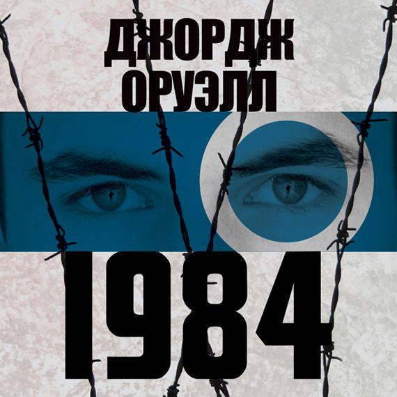 1984 ДЖОРДЖ ОРУЭЛЛ MP3 СКАЧАТЬ БЕСПЛАТНО