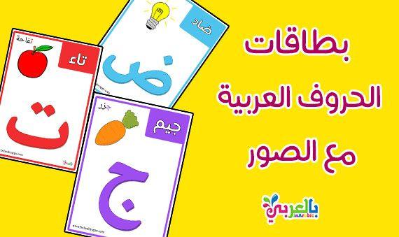 بطاقات الحروف العربية مع الصور للاطفال تعليم اطفال Flashcards Alphabet Flashcards Arabic Alphabet For Kids