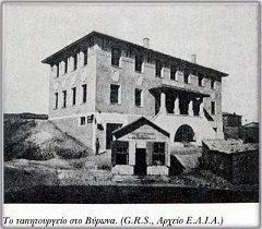 Το ταπητουργείο του Βύρωνα (1924).