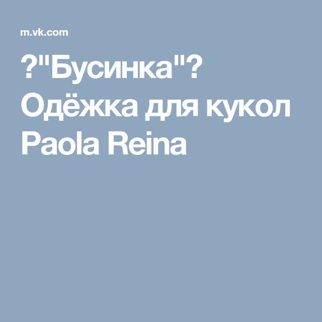 """🎀""""Бусинка""""🎀 Одёжка для кукол Paola Reina"""