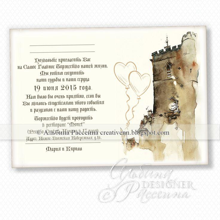"""♥ Приглашения на свадьбу Стильная свадьба Сайт дизайнера: Печатная свадебная продукция. Приглашения на свадьбу, меню, благодарности и прочее. """"Средневековый замок"""""""