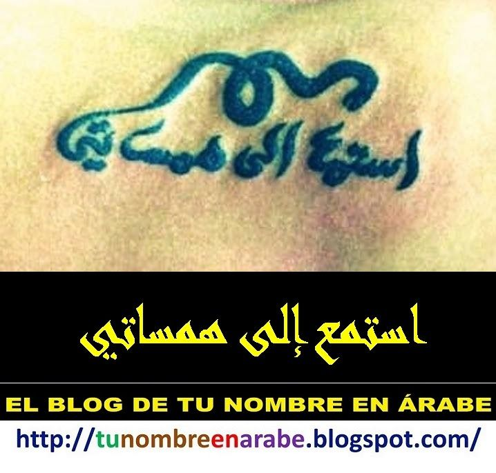 frases de amor en arabe tatuajes