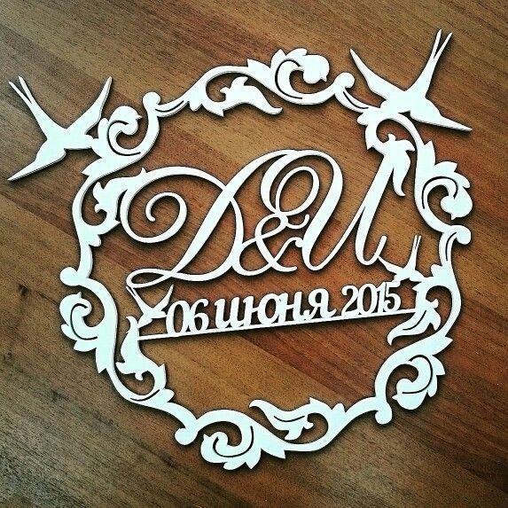 Свадебные монограммы, гербы, вензеля изготовим на заказ.