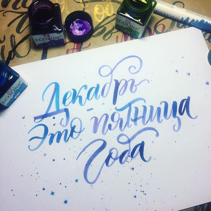 """""""Вадик, надень шапку, винтер из каминг!"""" Это #ночныебуквы и Мой месяц! Любимый и долгожданный, холодный и загадочный #леля_и_буквы #каллиграф_султанова  #brushpen #ecoline #ruslettering #любовь #декабрь #handmadefont #cyrilic #handlettering #lettering #handtype #lettering #brushlettering #calligraphy #brushcalligraphy #moderncalligraphy #watercolor  #handlettering #goodtype #thedailytype #леттеринг #леттеринг_кистью #леттерингкистью #акварель #рисуюбуквы #handtype #кириллица #customle..."""