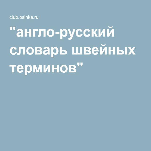 """""""англо-русский словарь швейных терминов"""""""