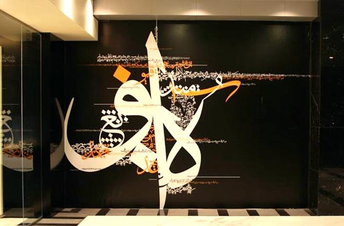 Arabic calligraphy by وسام شوكت (Wisam Shawkat) - Environmental