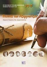 Ημερολόγιο 2015, Ποιητές του Αζερμπαϊτζάνη