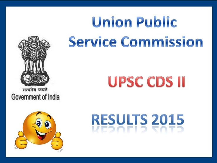 check UPSC CDS 2 Exam Result 2015 released Combined Defence Service-II how to download Merit List Cut Off marks SSB Interview Schedule upsc.gov.in rank card