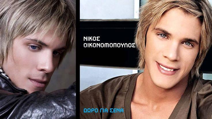 Δεν είμαι κανενός - Νίκος Οικονομόπουλος (HQ 2010)