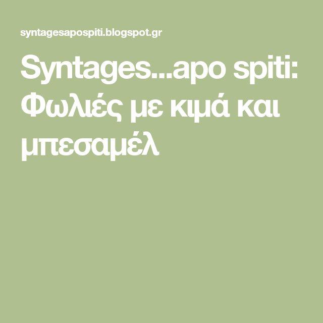 Syntages...apo spiti: Φωλιές με κιμά και μπεσαμέλ