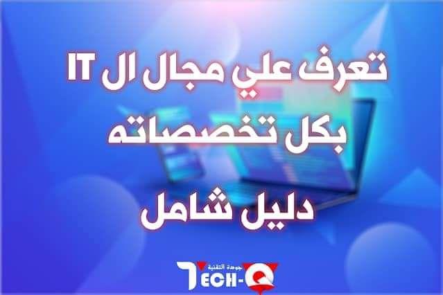 كلمة It هي اختصار لتكنولوجيا المعلومات Information Technology وهي عبارة عن كل ما هو متعلق بتطوير وصيانة واستخدام أجهزة الحوا Lockscreen Lockscreen Screenshot
