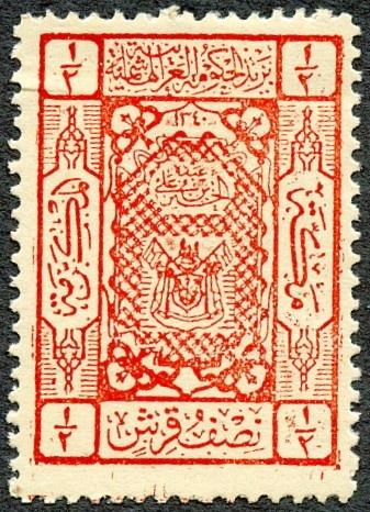 Hejaz.1922 - الحكومة الهاشمية