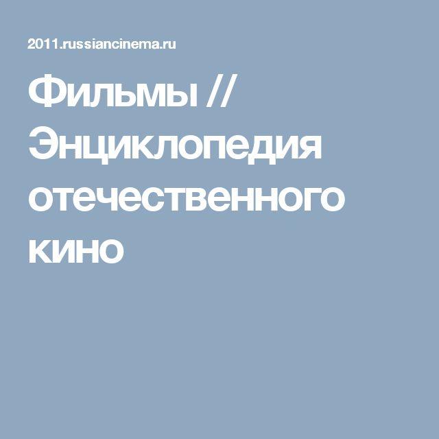 Фильмы // Энциклопедия отечественного кино