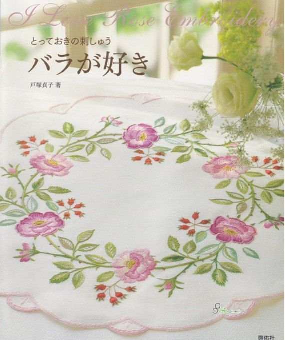 JAPANESE EMBROIDERY PATTERN I Love Rose by JapaneseCraftEBooks