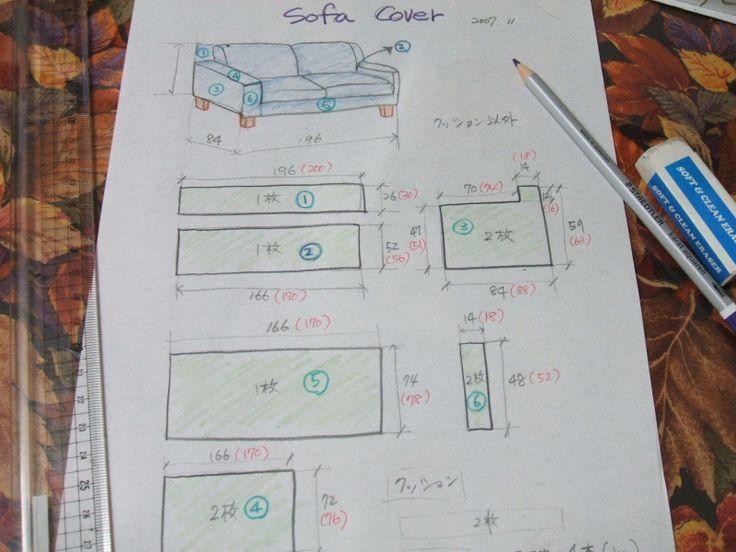 ソファ ソファー カバー 手作り 簡単 作り方 コツ 型紙 図面 パターン