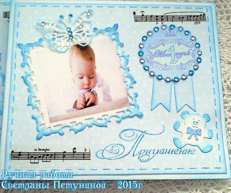 Рукоделки от Светланы: Приглашения на первый день рождения!