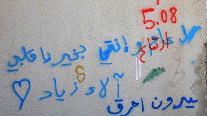 الحب في أربيل على الجدران لم يكن الامبراطور الروماني نيرون نفسه ليتخيل يوما أن نيرمين ستنافسه بإحراق قلب تحقيق تقرير Www A Calligraphy Arabic Calligraphy