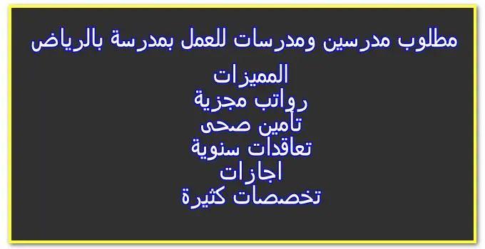 شبكة الروميساء التعليمية مطلوب مدرسين ومدرسات للسعودية بمدينة الرياض برواتب Math Blog Posts Blog