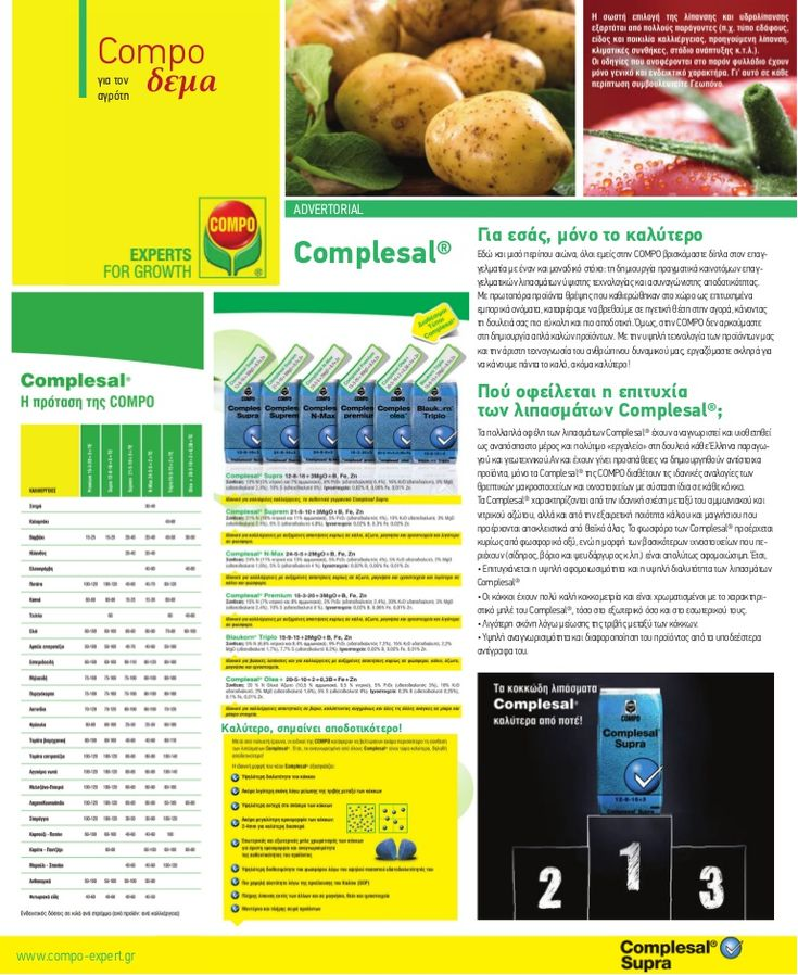Compo δεμα - Complesal
