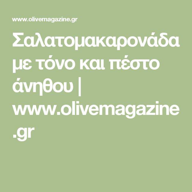 Σαλατομακαρονάδα με τόνο και πέστο άνηθου | www.olivemagazine.gr