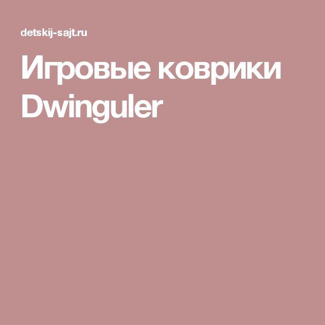 Игровые коврики Dwinguler