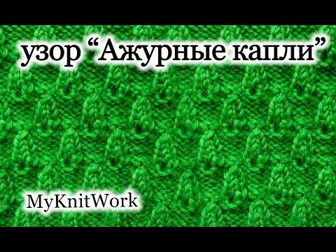 "Вязание спицами. Узор ""Ажурные капли"". Knitting. Pattern ""Openwork drops."" - YouTube"