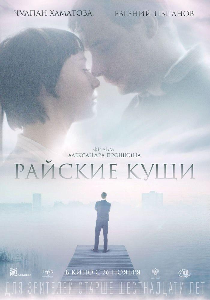 Райские кущи (Raiskie kuschi)