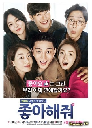 Watch the Trailer for South Korean Movie 'Like for Likes' | Koogle TV
