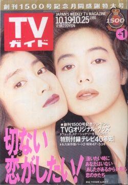 画像1: TVガイド 関東版 1991/10/19-10/25 表紙:今井美樹/仙道敦子 [あしたがあるから]