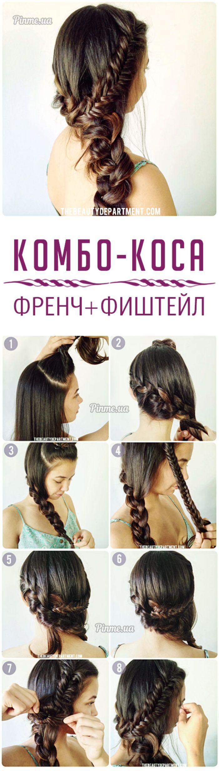 Французская коса + Рыбий хвост (видео-урок + инструкция)