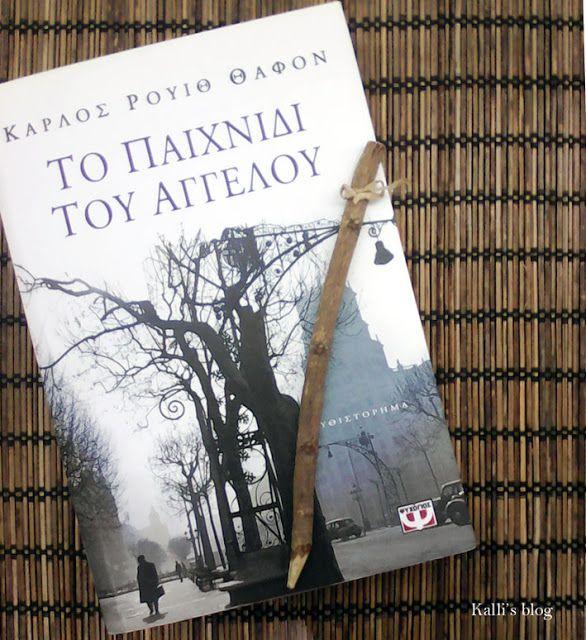 """""""Το παιχνίδι του αγγέλου"""" Κάρλος Ρουιθ Θαφόν http://www.kallisblog.gr/2017/02/blog-post_26.html"""