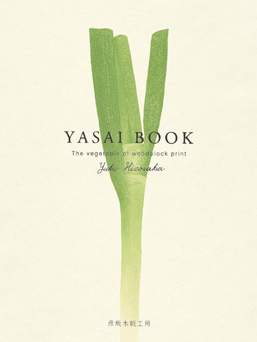 作品画像 - Yasai Book - The vegetable of woodblock print