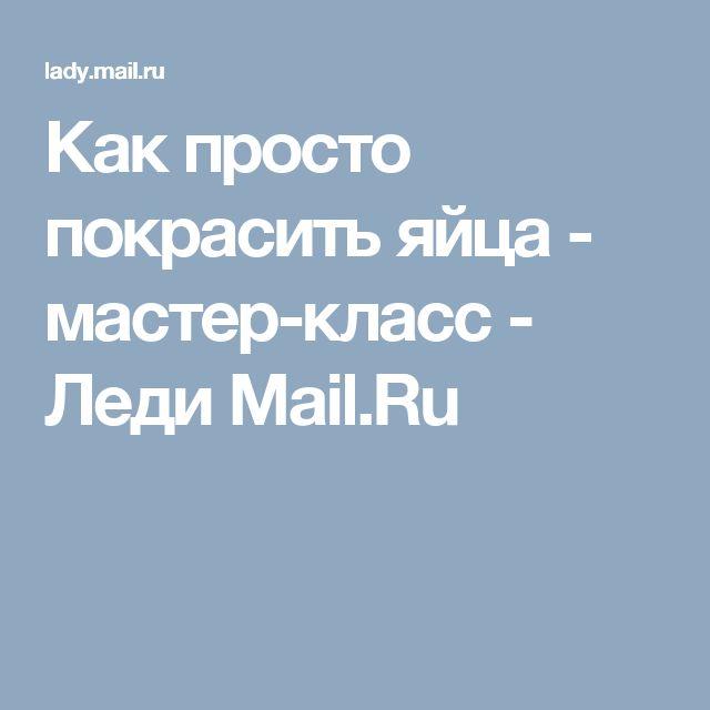 Как просто покрасить яйца - мастер-класс - Леди Mail.Ru