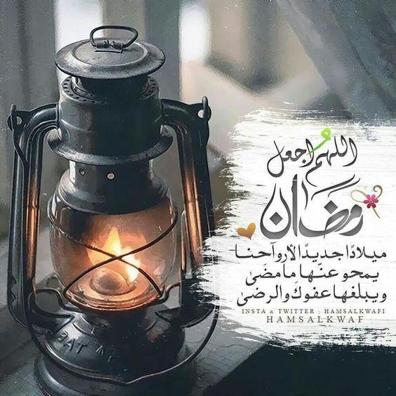صور رمضان 2020 خلفيات شهر رمضان المبارك 1441 الصفحة العربية Ramadan Cards Ramadan Crafts Ramadan