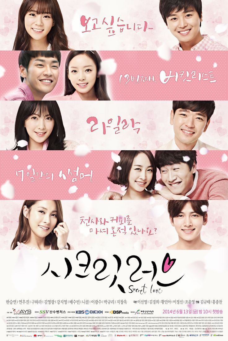 Secret Love (Lee Kwang Soo, Ji Chang Wook, Kim Young Kwang, Yeon Woo Jin and Bae Soo Bin)