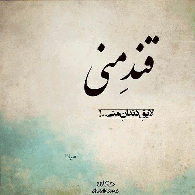 راننده تاکسی تنهایی چیزهای زیادی به انسان میآموزد اما تو نرو بگذار من نادان بمانم ناظم حکمت Persian Quotes Farsi Poem Persian Poem