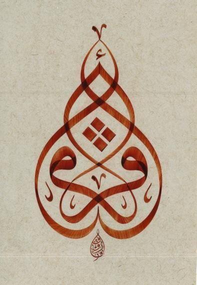 اقرأ Calligraphy Arabic