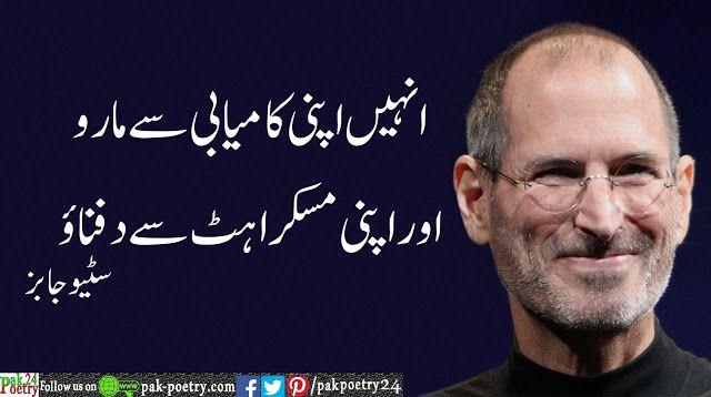 Motivation Quotes In Urdu Steve Jobs Quotes In Urdu Steve Jobs Quotes Job Quotes Motivational Quotes
