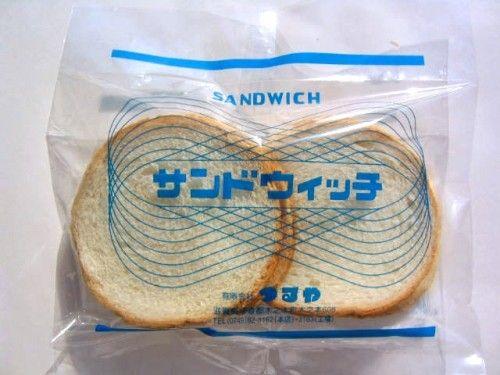 客が半笑いで購入する滋賀県「サラダパン」、具はサラダじゃなくて……   マイナビニュース