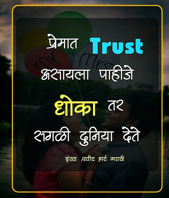 Pin By Sweetheartmarathi On Sweet Heart Marathi Marathi Quotes