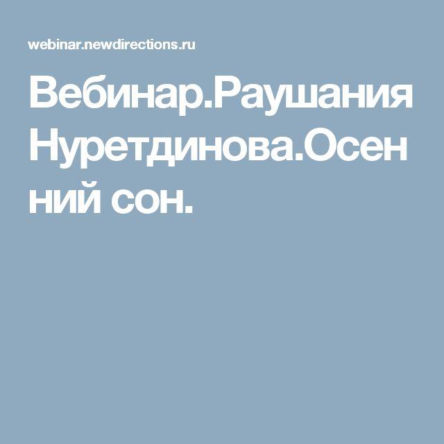 Вебинар.Раушания Нуретдинова.Осенний сон.