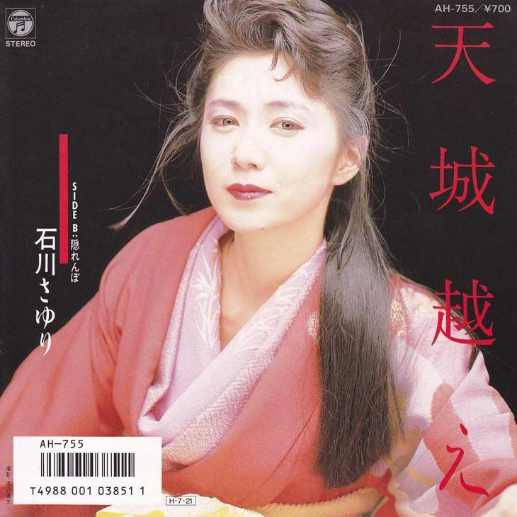 石川さゆりの「天城越え」を初めてしっかり最後まで聴いたのは1986年の第37回紅白歌合戦だ。この年の7月21日にリリースされた「天城越え…