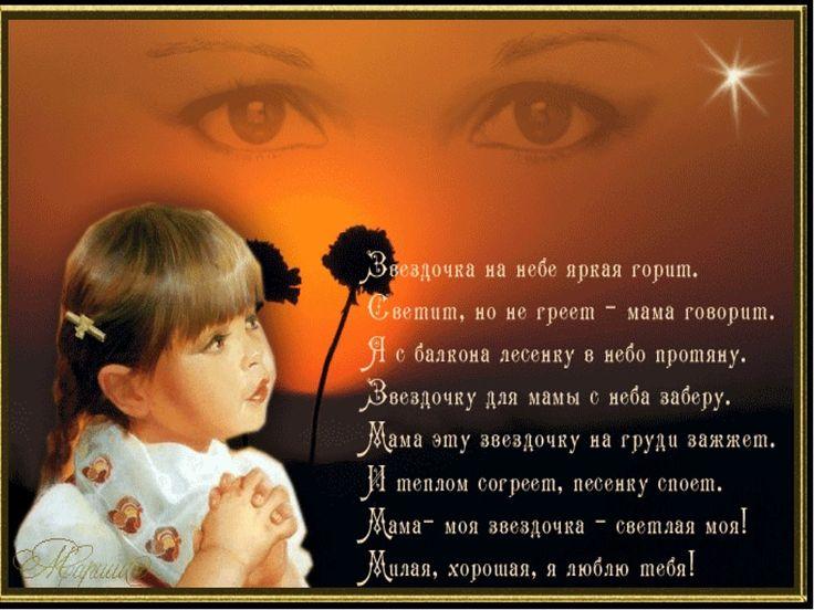 Картинка стихи про маму, ночи милый