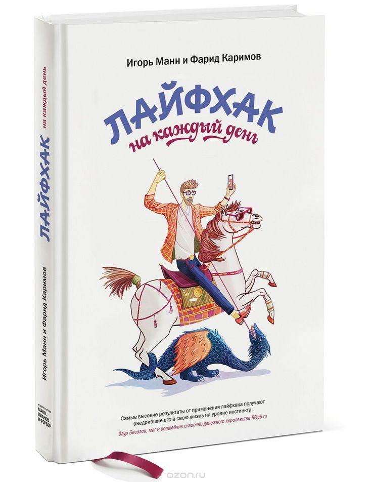 Лайфхак на каждый день - Игорь Манн, Фарид Каримов » Book - Любимые книги