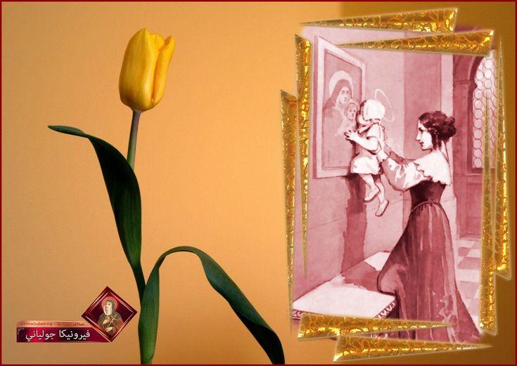 لماذا كانت الطفلة فيرونيكا جولياني تلوم السيدة العذراء؟ وماذا كان رد فعلها هي وابنها يسوع؟