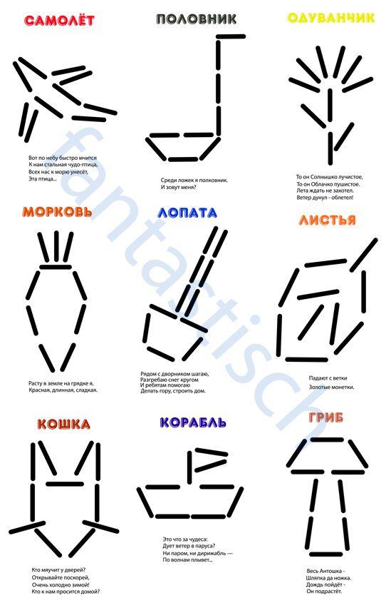 Занятия в детском саду.  Картотека занятий - схемы рисунков из счетных палочек с загадками28 jpg / 300 dpi / А4, 10...