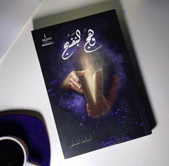 Glowing Violet Novel In Arabic رواية وهج البنفسج بالعربية Novels Arabic Books Violet