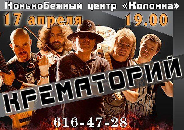 Юбилейный концерт рок группы Крематорий Фото (Коломна)