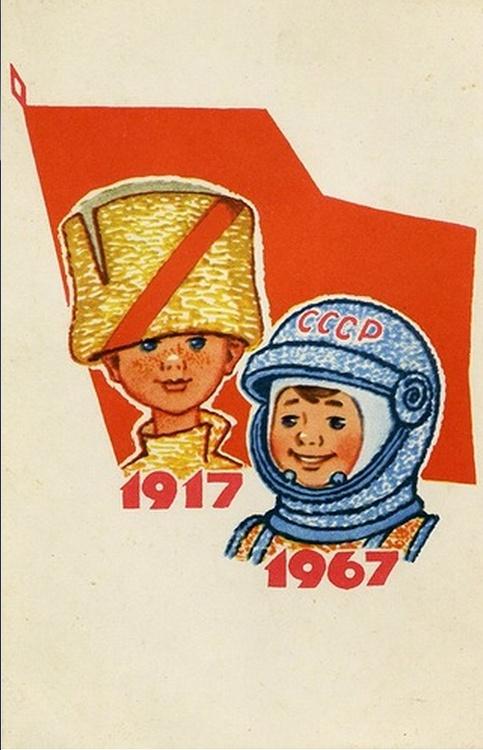 1967. Soviet Postcard.